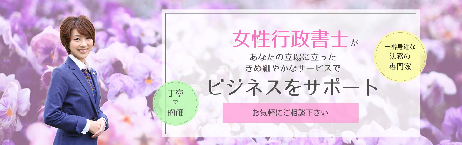 北海道札幌市の「すみれ行政書士事務所」へご相談ください。